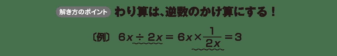 中2 数学91 ポイント