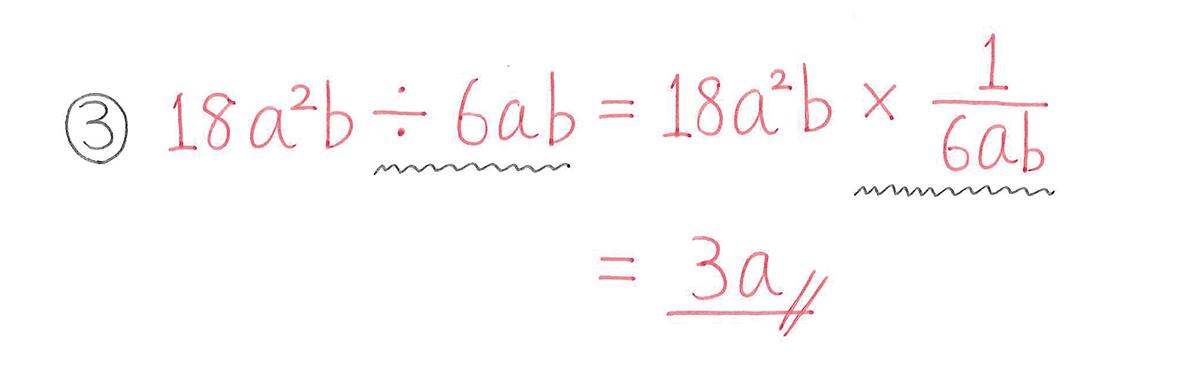 中2 数学91 例題③の答え