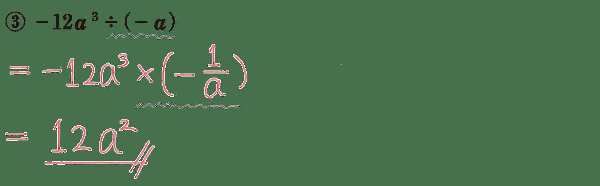 中2 数学91 練習③の答え
