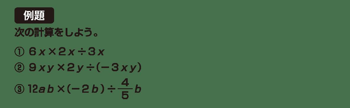 中2 数学92 例題