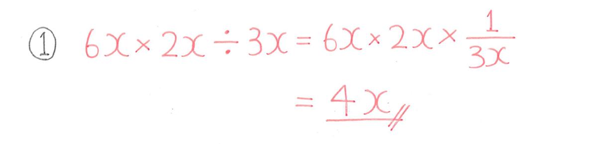中2 数学92 例題①の答え