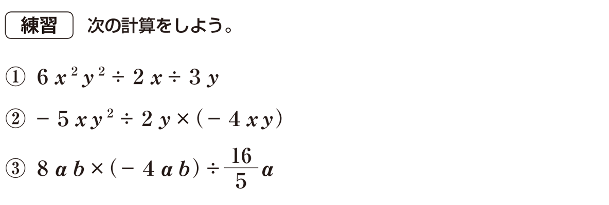 中2 数学92 練習