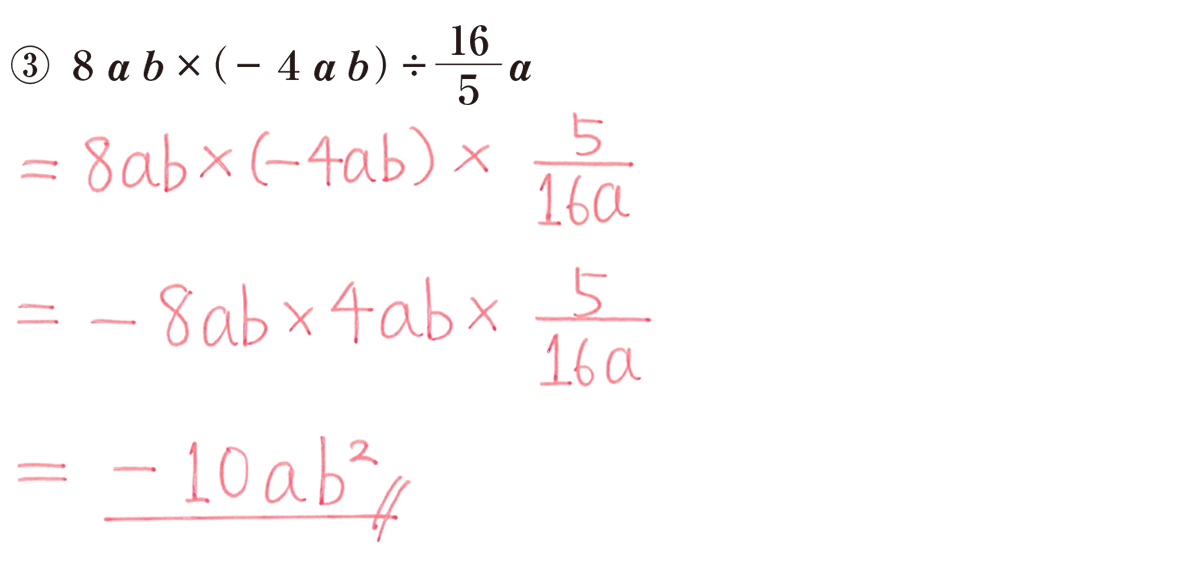 中2 数学92 練習③の答え