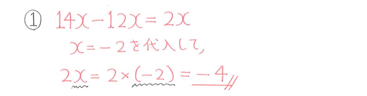 中2 数学93 例題①の答え