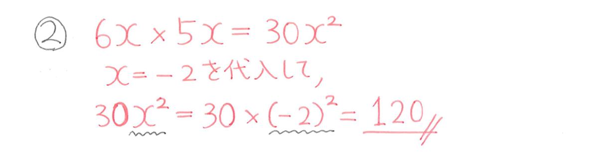 中2 数学93 例題②の答え