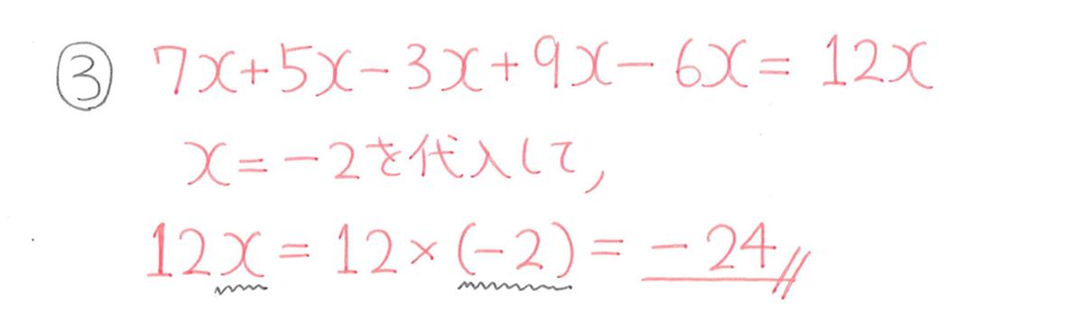 中2 数学93 例題③の答え