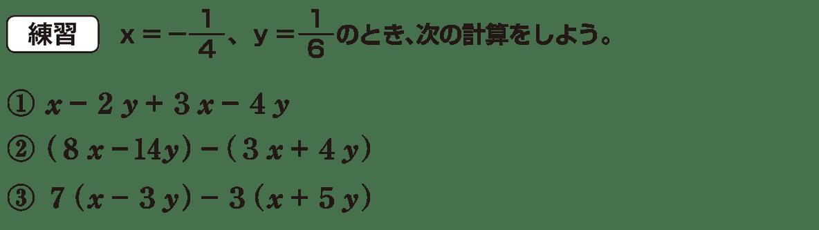 中2 数学93 練習