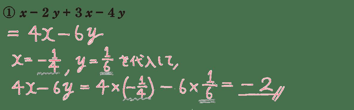 中2 数学93 練習①の答え