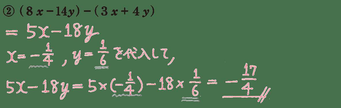 中2 数学93 練習②の答え