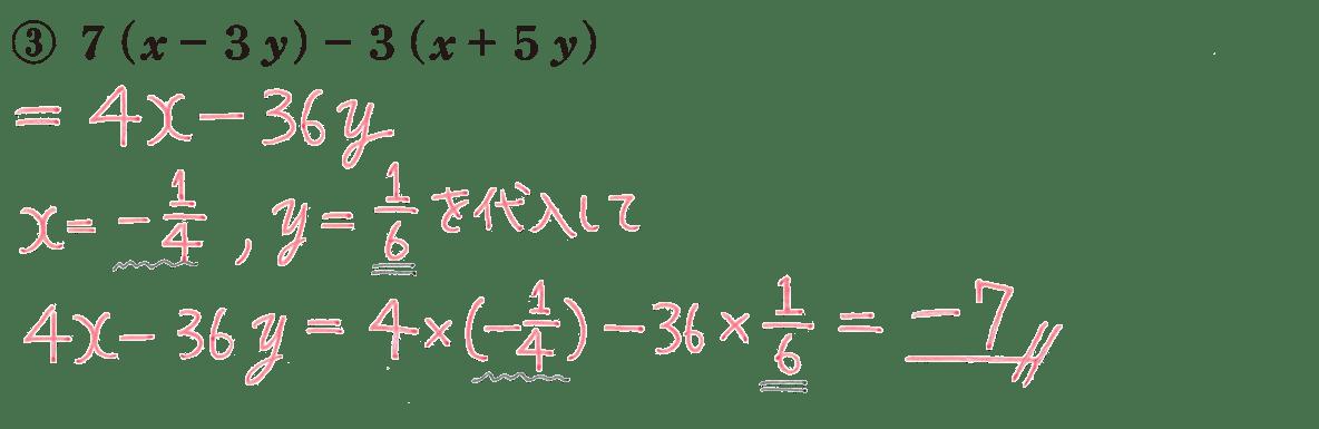 中2 数学93 練習③の答え