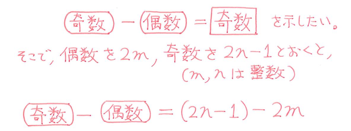 中2 数学94 練習 答えの途中式 5行目まで