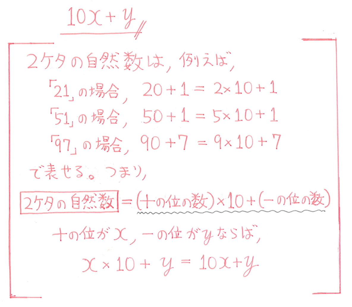 中2 数学95 例題①の答え