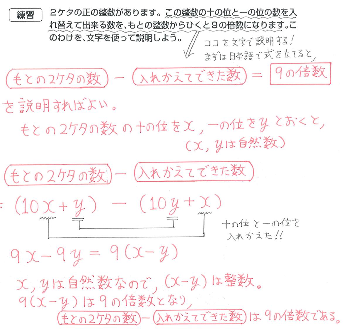 中2 数学95 練習①の答え