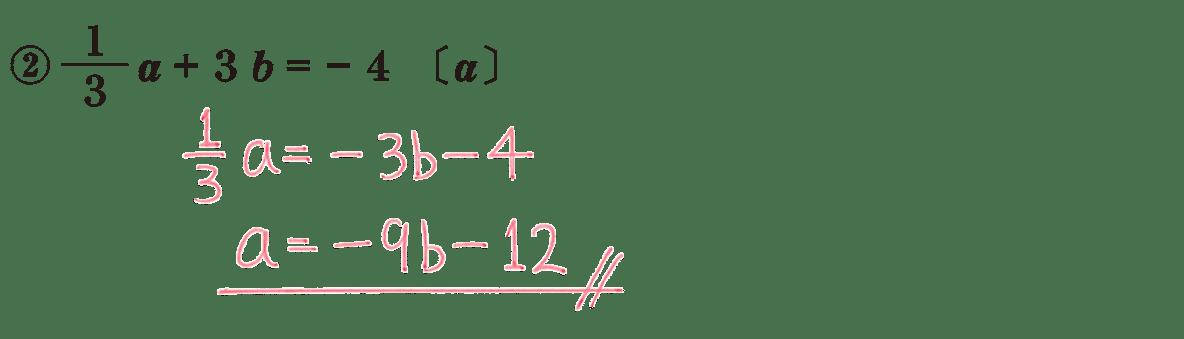 中2 数学96 練習②の答え