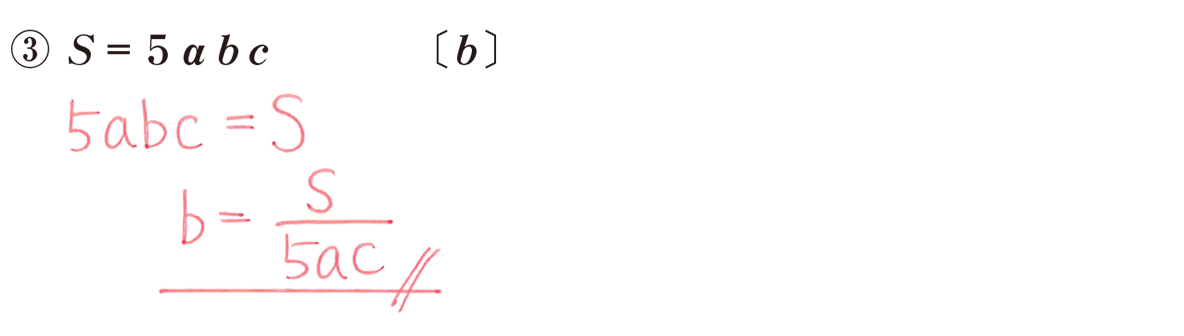 中2 数学96 練習③の答え