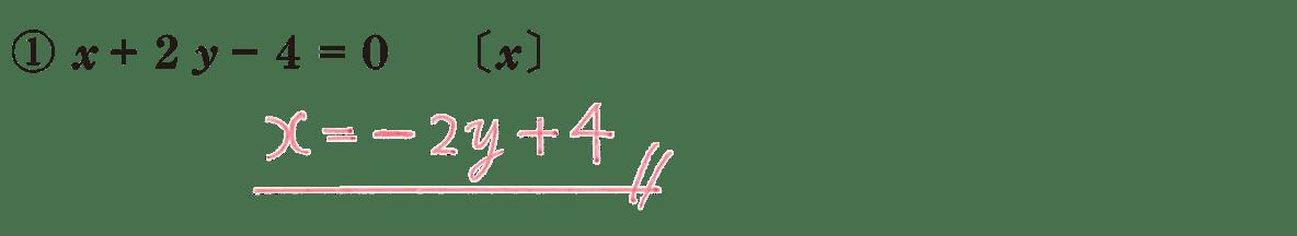 中2 数学96 練習①の答え
