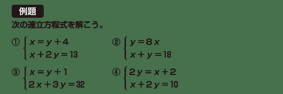 中2 数学100 例題