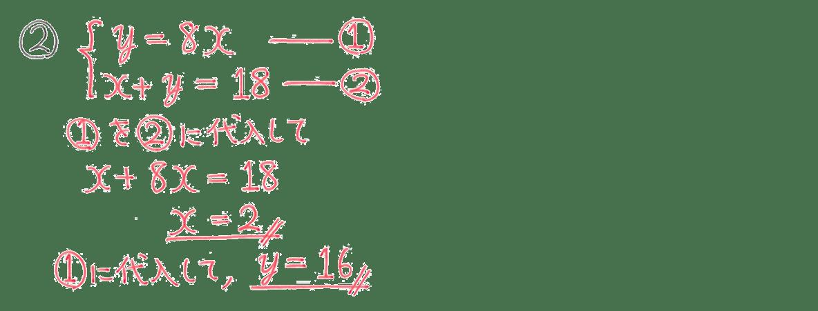 中2 数学100 例題②の答え