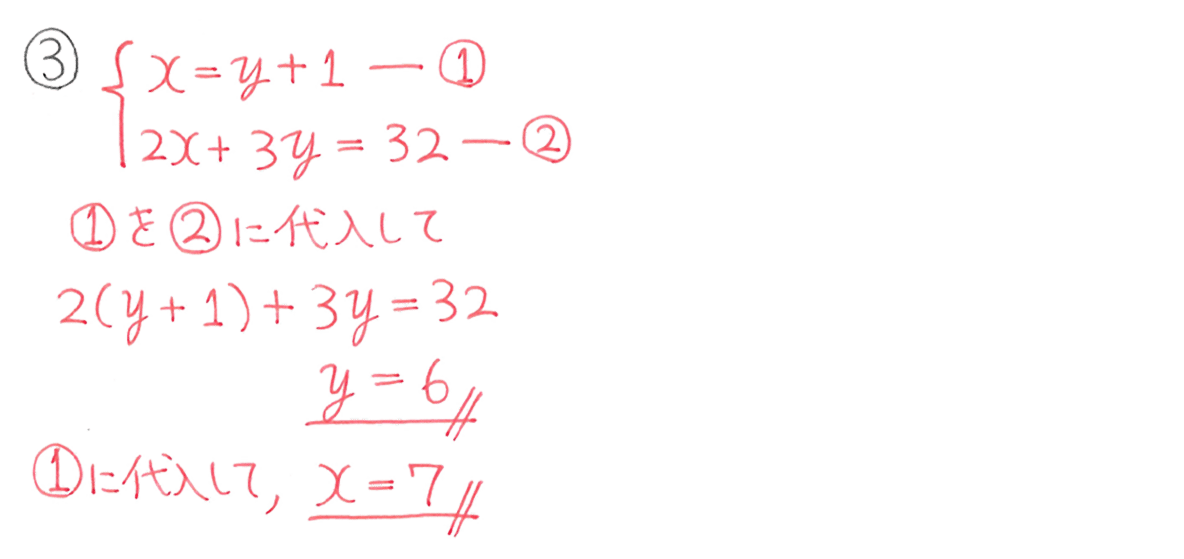 中2 数学100 例題③の答え