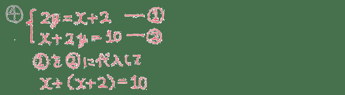 中2 数学100 例題④ 4行目まで