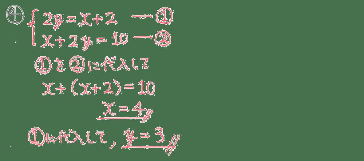 中2 数学100 例題④の答え