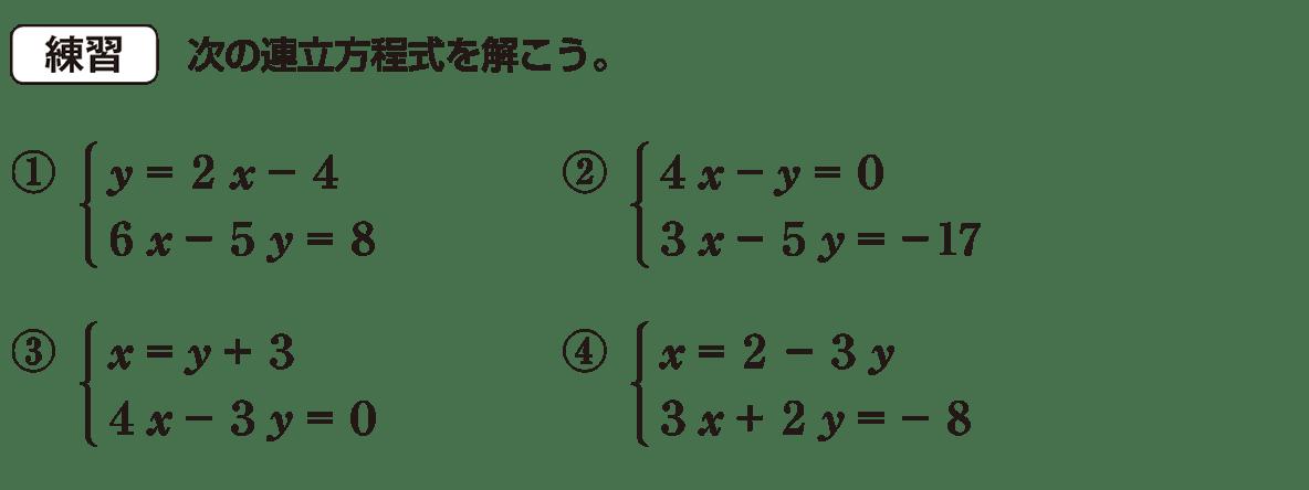 中2 数学100 練習