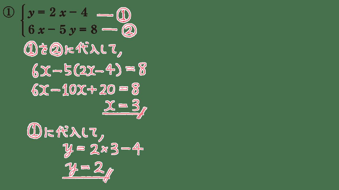 中2 数学100 練習①の答え
