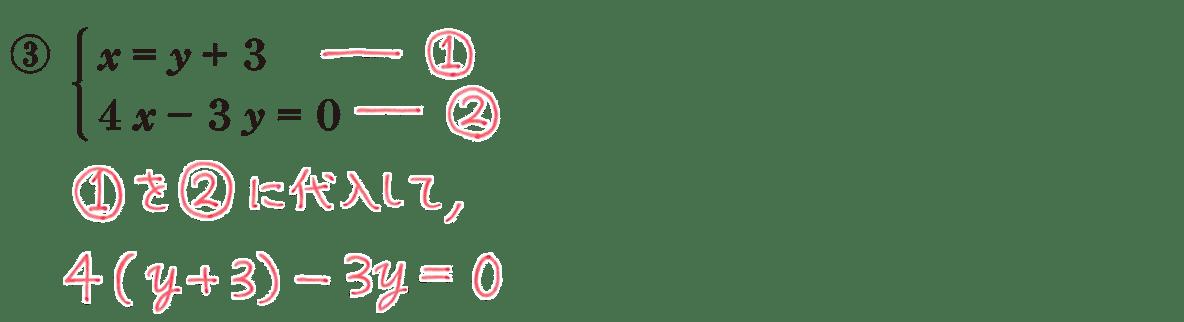中2 数学100 練習① 3行目まで