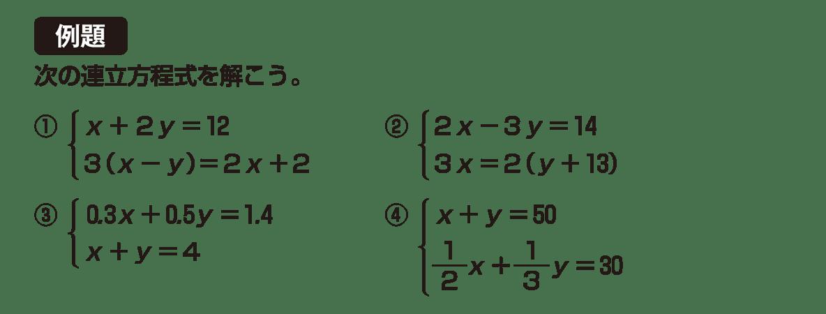 中2 数学101 例題