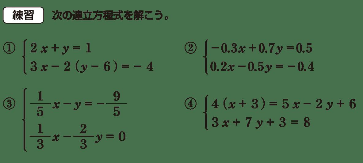 中2 数学101 練習