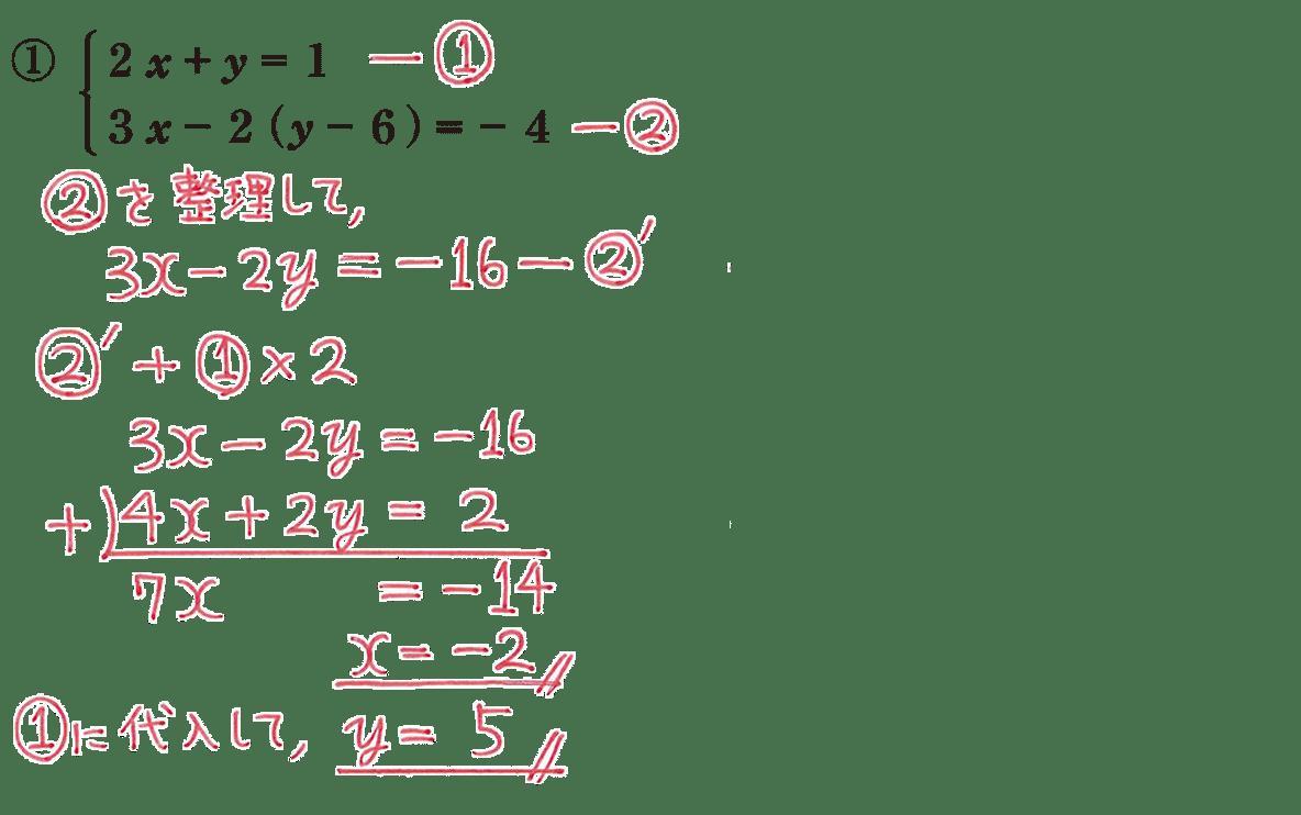 中2 数学101 練習①の答え