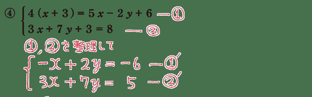 中2 数学101 練習④ 問題文こみで5行目まで