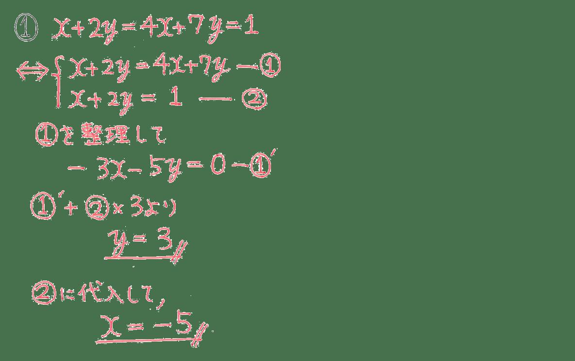 中2 数学102 例題①の答え