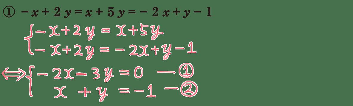 中2 数学102 練習① 解答4行目まで
