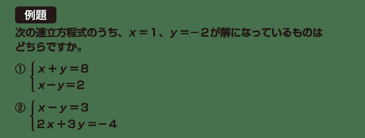 中2 数学97 例題