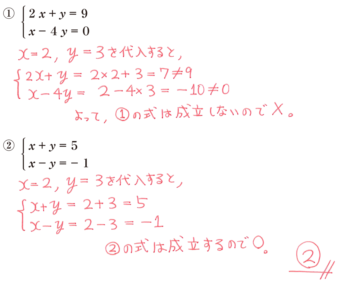 中2 数学97 練習の答え