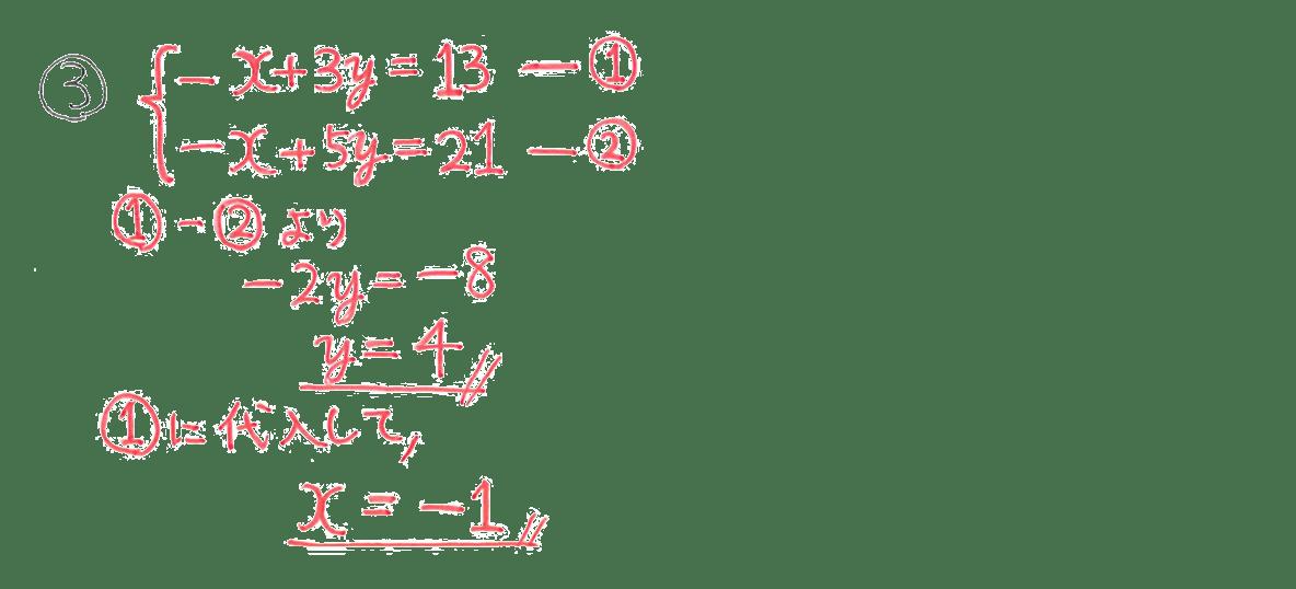 中2 数学98 例題③の答え