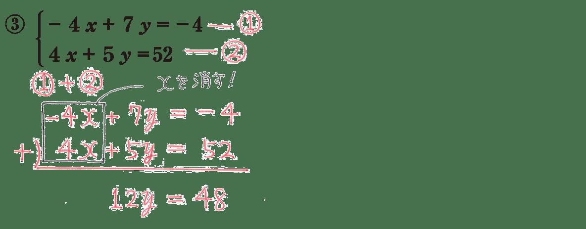 中2 数学98 練習③4行目まで
