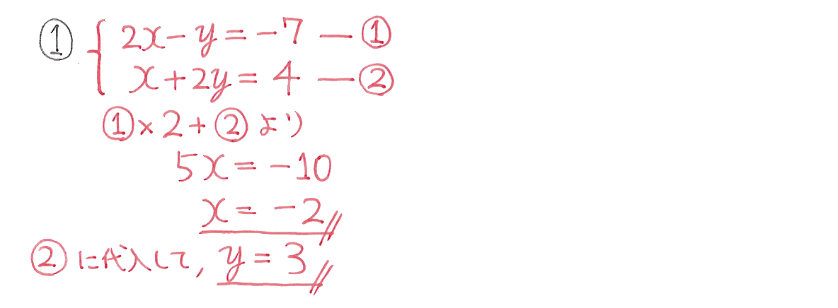 中2 数学99 例題①の答え