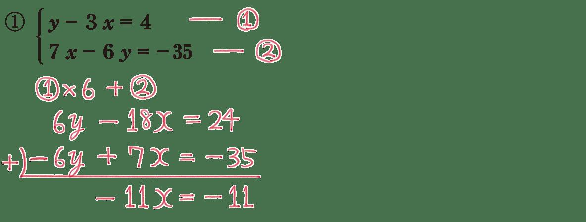 中2 数学99 練習① 4行目まで