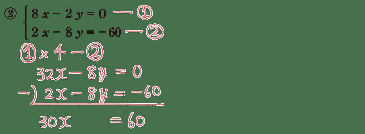 中2 数学99 練習② 4行目まで