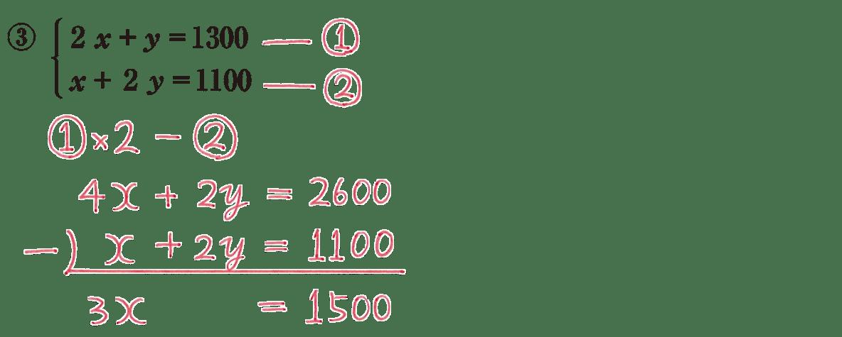 中2 数学99 練習③ 4行目まで