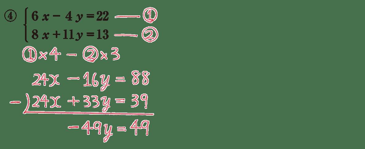 中2 数学99 練習④ 4行目まで