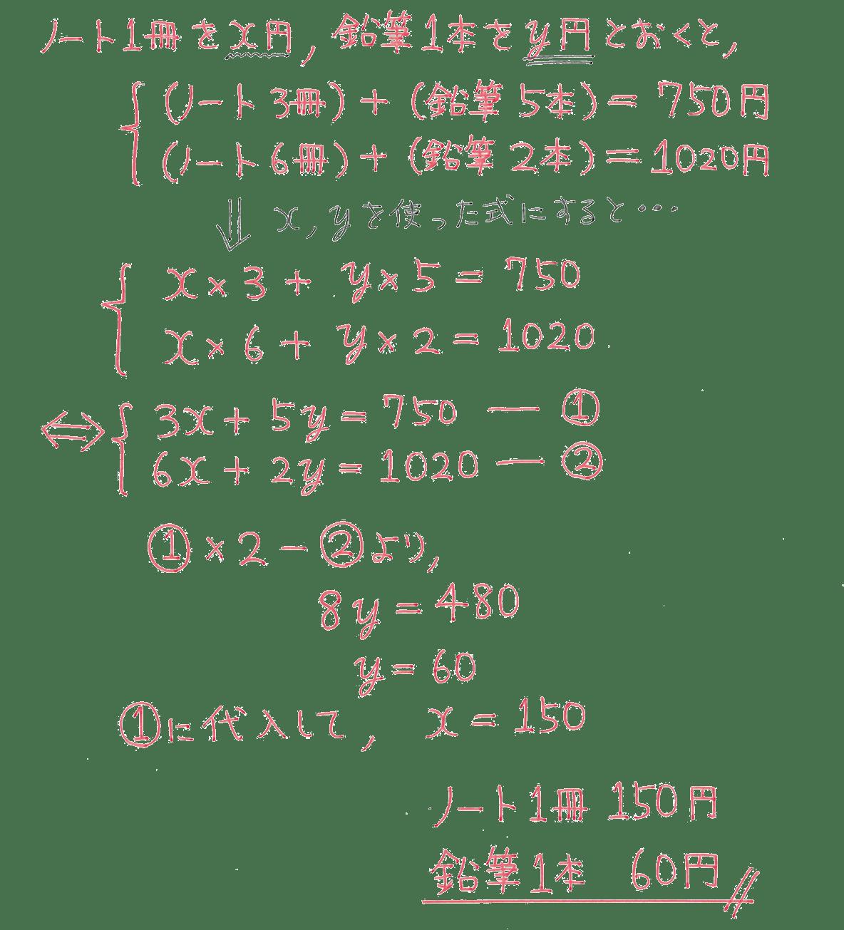 中2 数学102 練習の答え