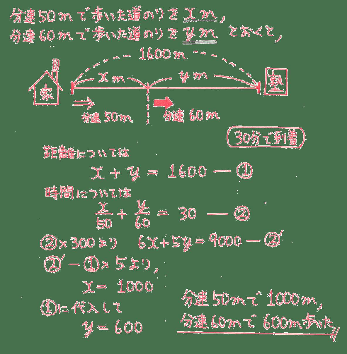 中2 数学104 練習の答え