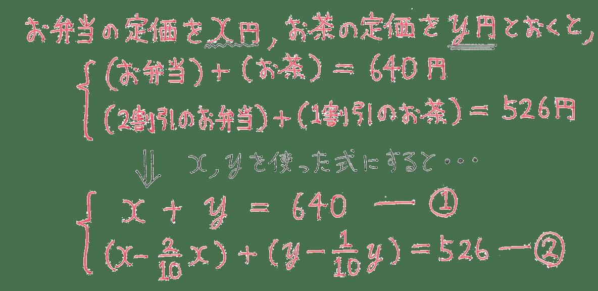 中2 数学105 練習 解答 連立方程式の立式「ー②」まで 解答修正