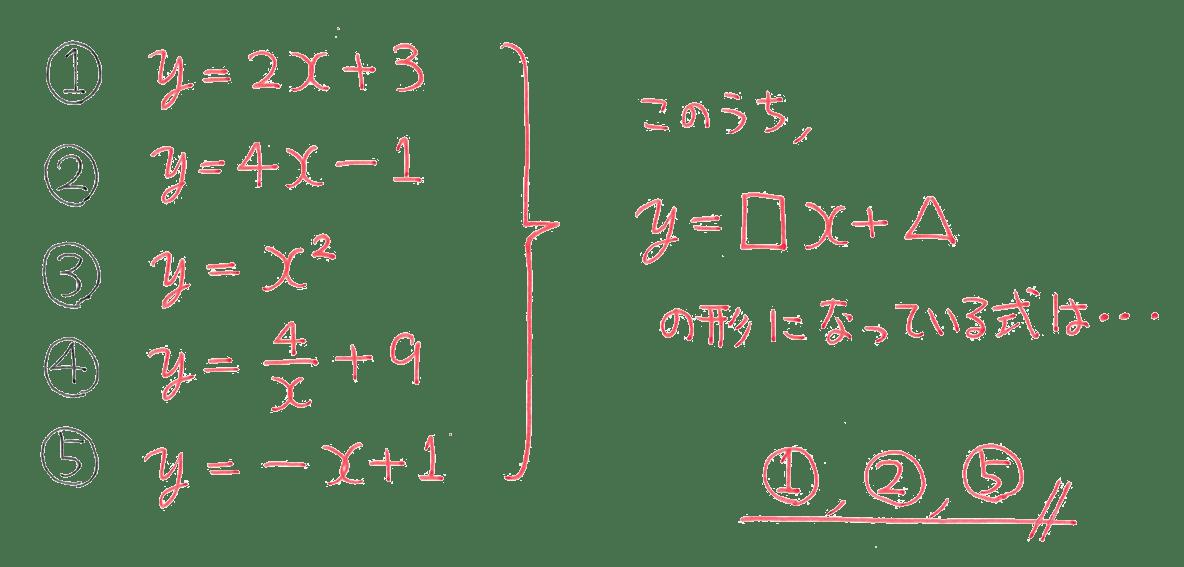 中2 数学106 例題の答え