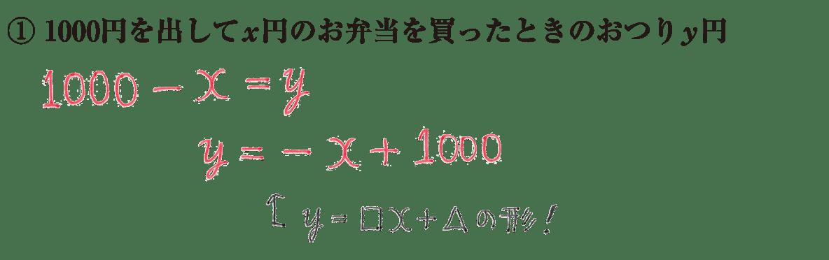 中2 数学106 練習①の答え