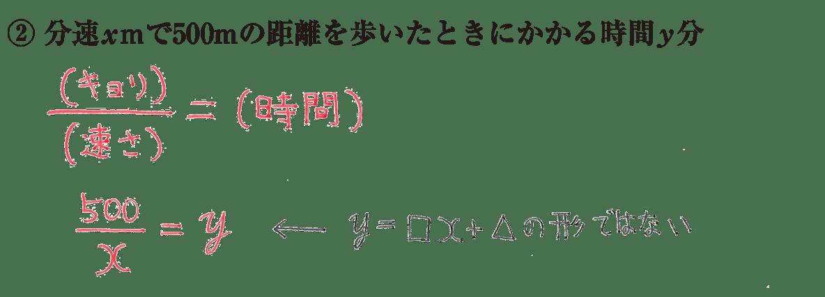 中2 数学106 練習②の答え