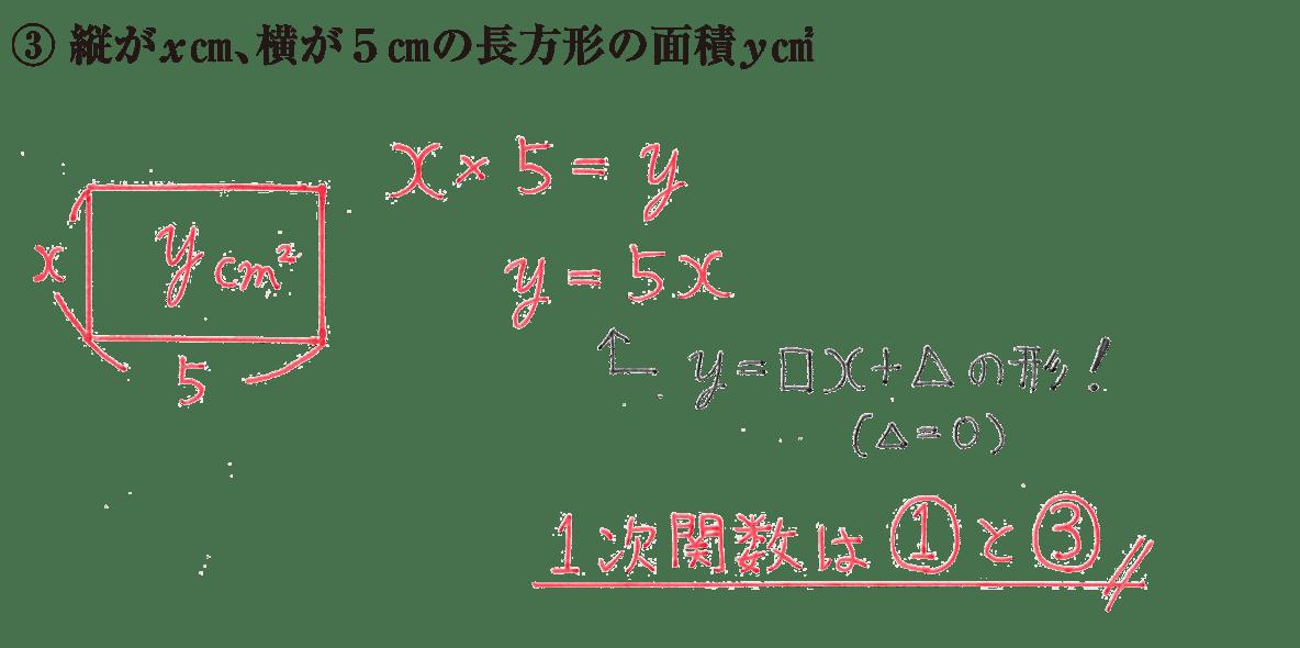 中2 数学106 練習③の答え